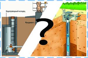 центральное водоснабжение или скважина